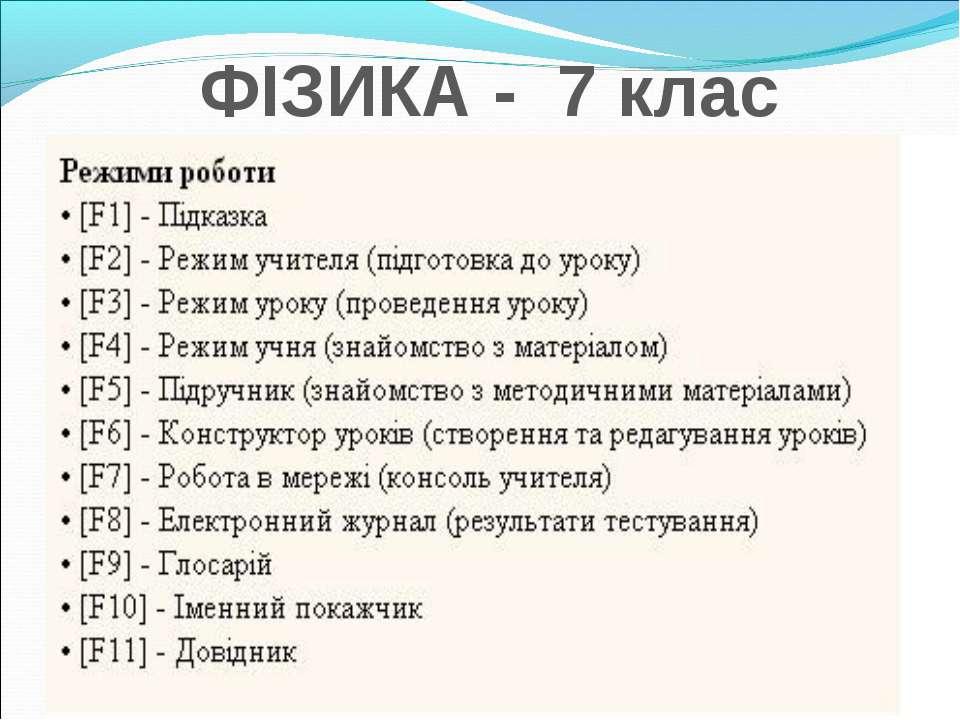 ФІЗИКА - 7 клас