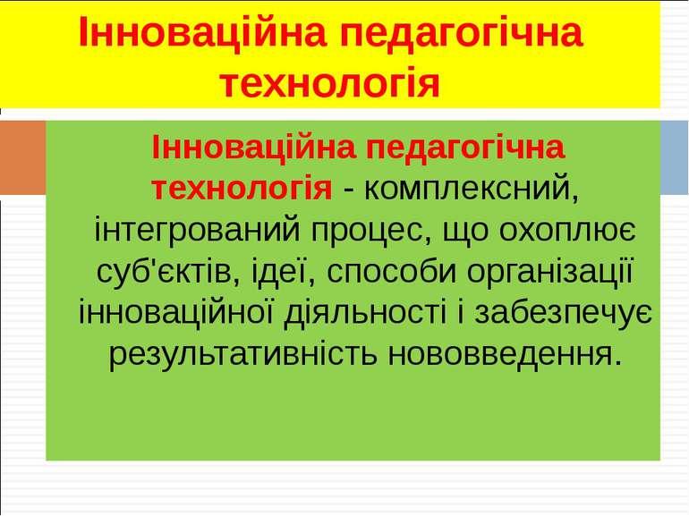 Інноваційна педагогічна технологія Інноваційна педагогічна технологія - компл...