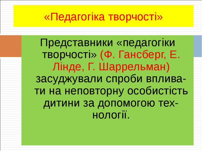 «Педагогіка творчості» Представники «педагогіки творчості» (Ф. Гансберг, Е. Л...