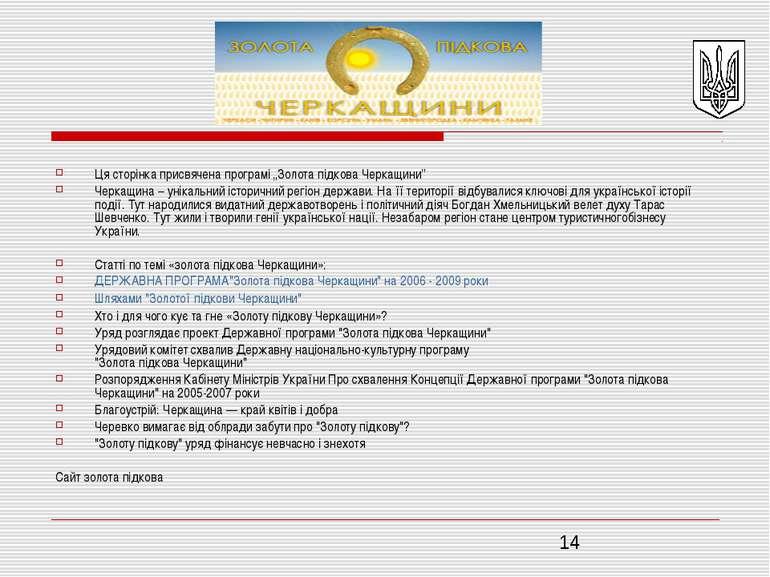 """Ця сторінка присвячена програмі """"Золота підкова Черкащини"""" Черкащина – унікал..."""