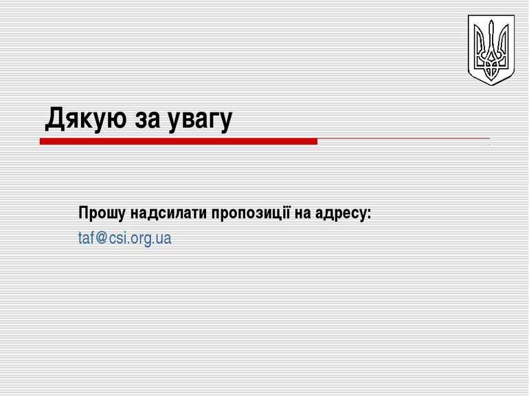 Дякую за увагу Прошу надсилати пропозиції на адресу: taf@csi.org.ua