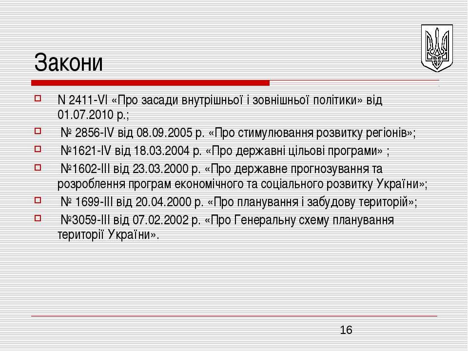 Закони N 2411-VI «Про засади внутрішньої і зовнішньої політики» від 01.07.201...