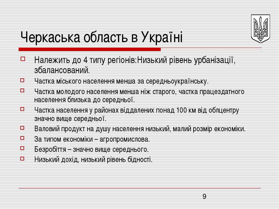 Черкаська область в Україні Належить до 4 типу регіонів:Низький рівень урбані...