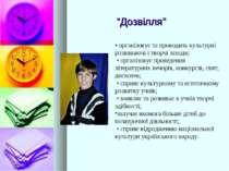 """""""Дозвілля"""" • організовує та проводить культурні розвиваючі і творчі заходи; •..."""