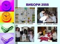 ВИБОРИ 2008