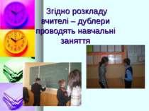 Згідно розкладу вчителі – дублери проводять навчальні заняття