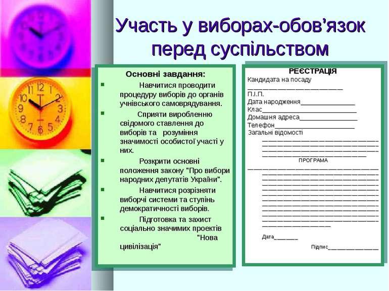 Участь у виборах-обов'язок перед суспільством РЕЄСТРАЦІЯ Кандидата на посаду ...