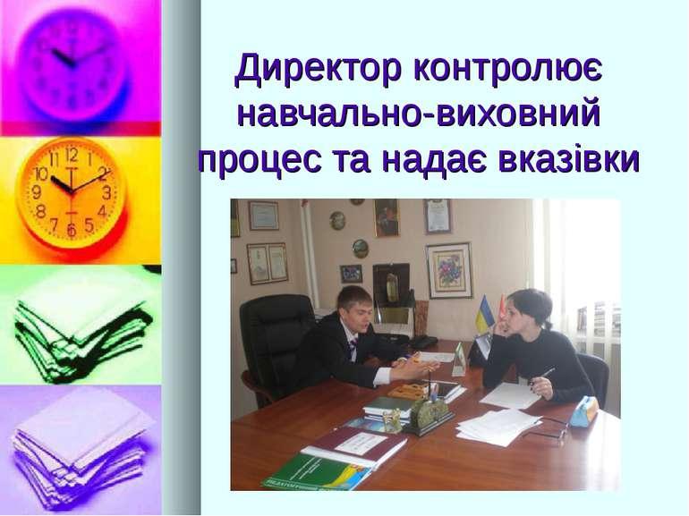 Директор контролює навчально-виховний процес та надає вказівки