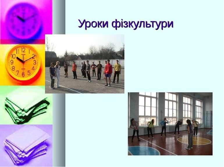 Уроки фізкультури