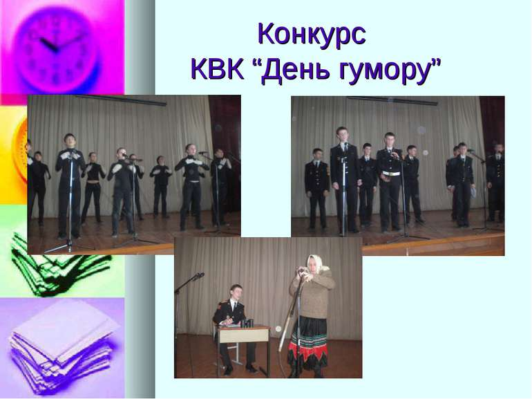 "Конкурс КВК ""День гумору"""