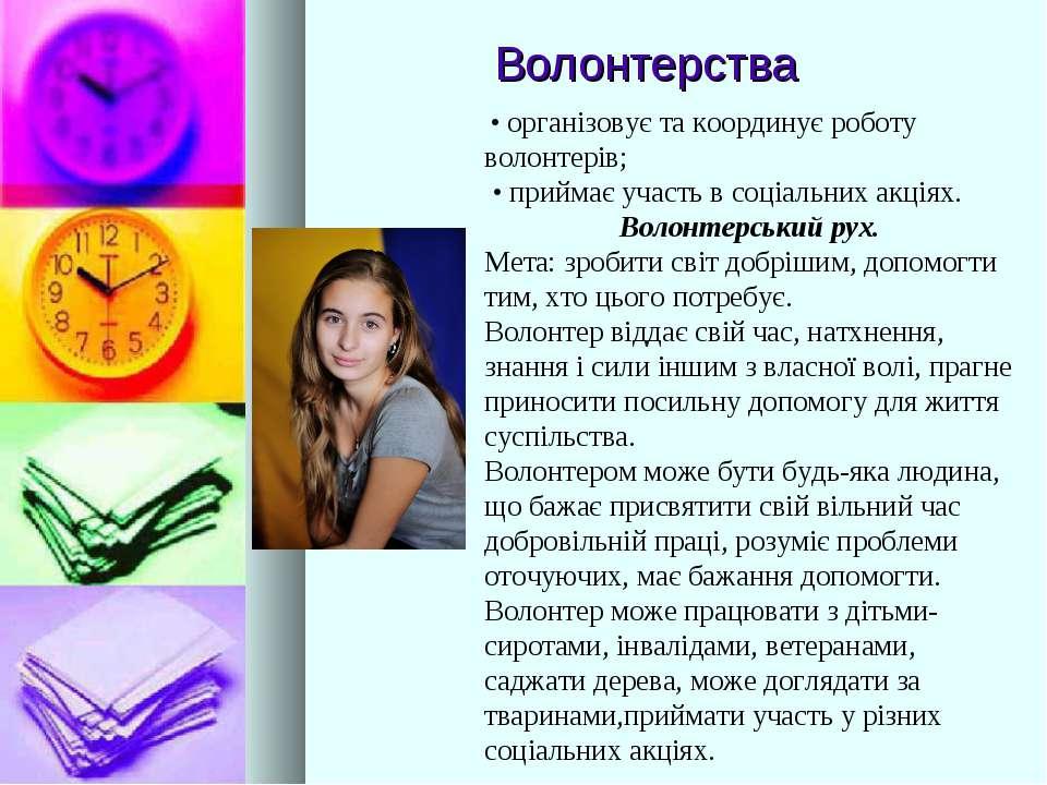 Волонтерства • організовує та координує роботу волонтерів; • приймає участь в...