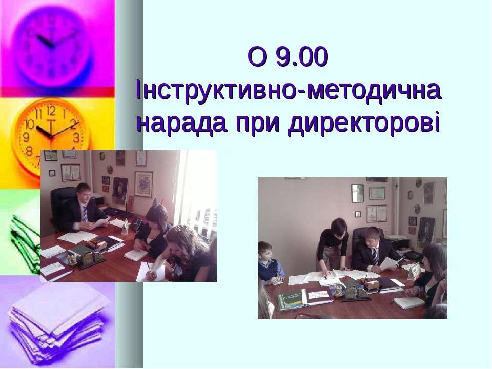 О 9.00 Інструктивно-методична нарада при директорові