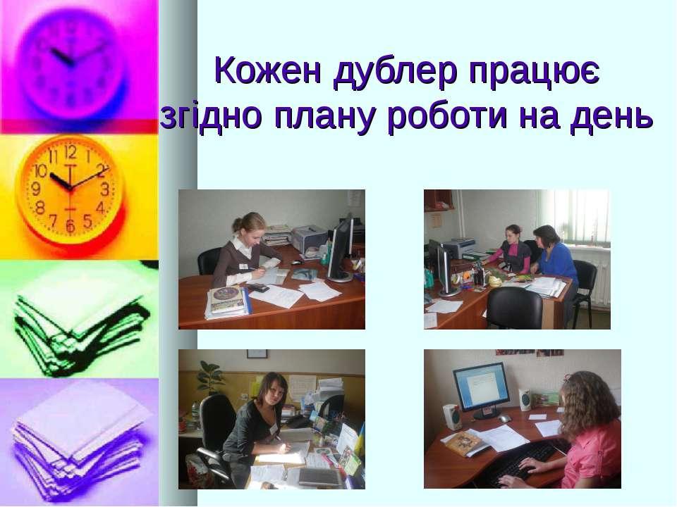 Кожен дублер працює згідно плану роботи на день