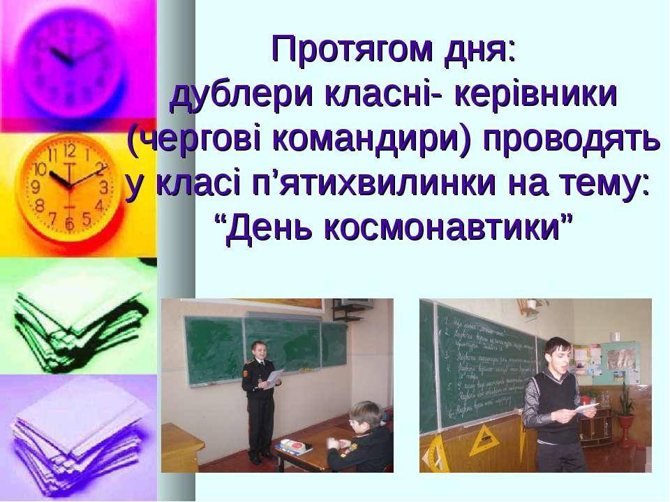 Протягом дня: дублери класні- керівники (чергові командири) проводять у класі...