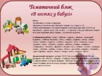 Тематичний блок «В гостях у бабусі» Мета: ознайомити із селом та фермою; форм...