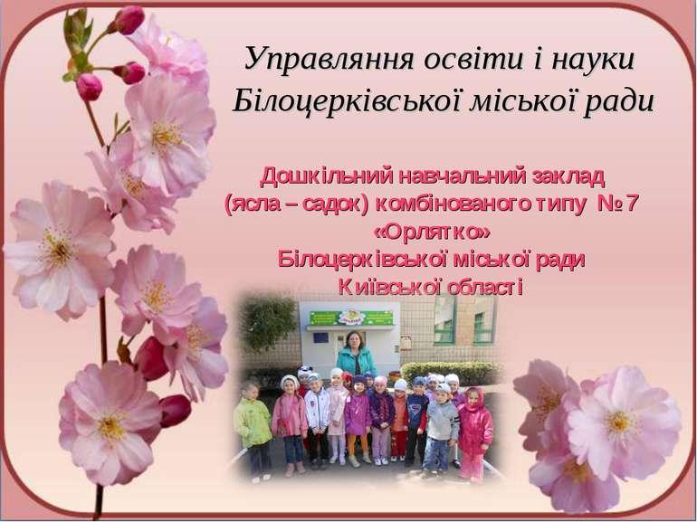 Дошкільний навчальний заклад (ясла – садок) комбінованого типу № 7 «Орлятко» ...