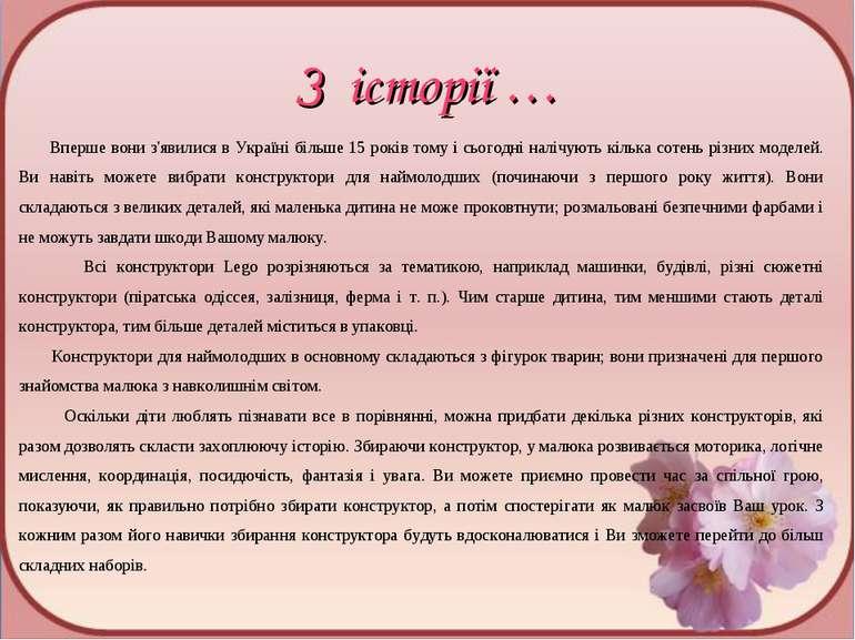 З історії … Вперше вони з'явилися в Україні більше 15 років тому і сьогодні н...