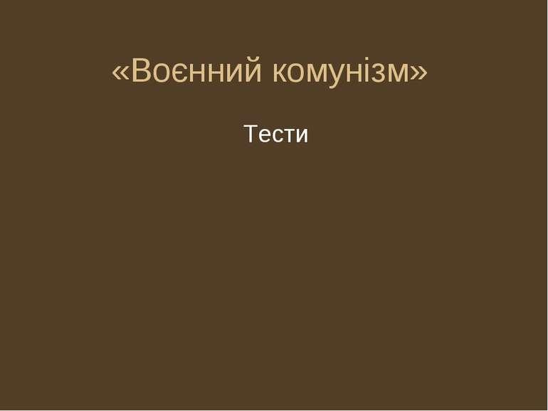 «Воєнний комунізм» Тести