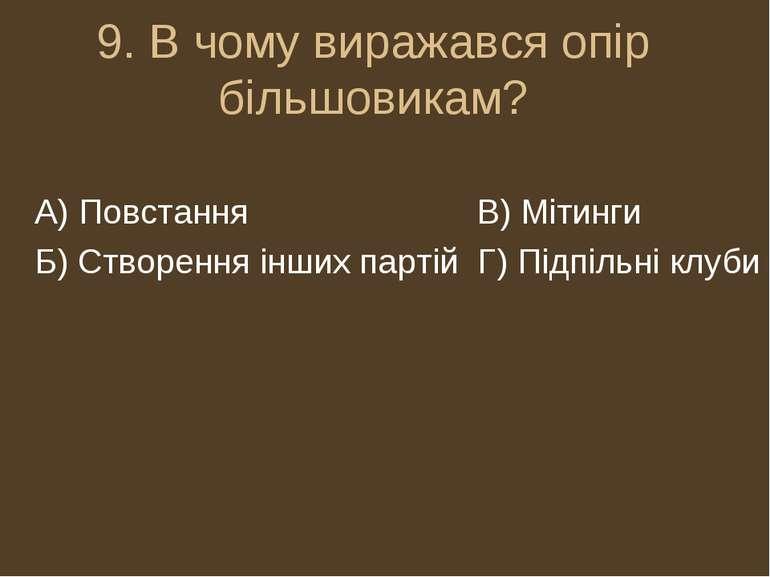 9. В чому виражався опір більшовикам? А) Повстання В) Мітинги Б) Створення ін...
