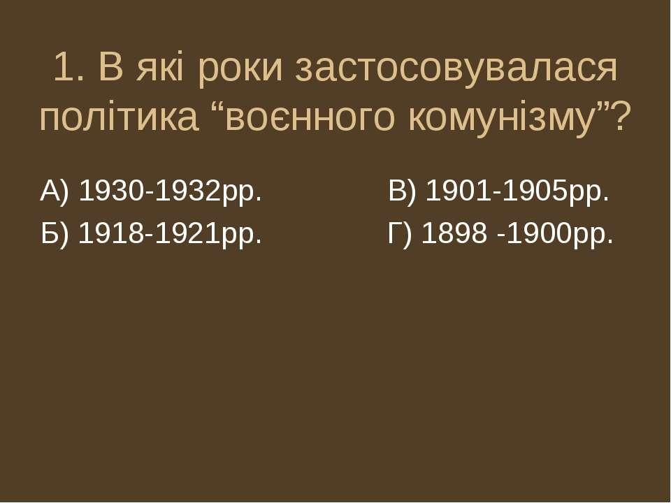 """1. В які роки застосовувалася політика """"воєнного комунізму""""? А) 1930-1932рр. ..."""