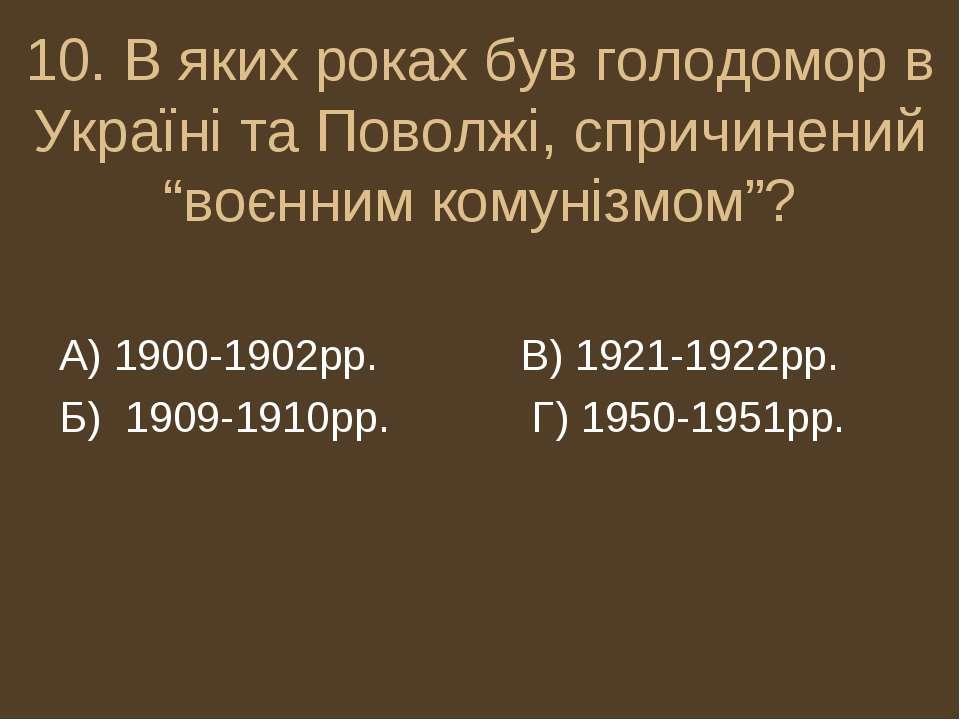 """10. В яких роках був голодомор в Україні та Поволжі, спричинений """"воєнним ком..."""