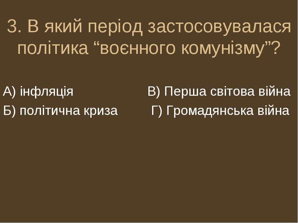 """3. В який період застосовувалася політика """"воєнного комунізму""""? А) інфляція В..."""