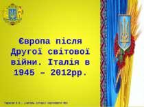 Європа після Другої світової війни. Італія в 1945 – 2012рр. Тарасов В.В., учи...