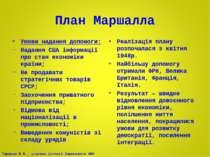 План Маршалла Умови надання допомоги: Надання США інформації про стан економі...