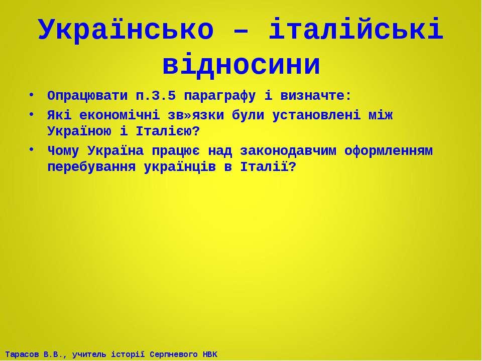 Українсько – італійські відносини Опрацювати п.3.5 параграфу і визначте: Які ...