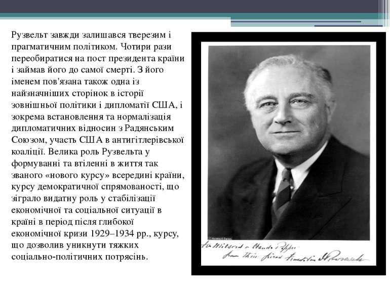 Рузвельт завжди залишався тверезим і прагматичним політиком. Чотири рази пере...