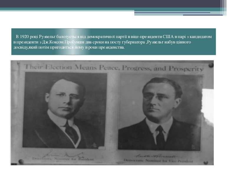 В 1920 році Рузвельт балотується від демократичної партії в віце-президенти С...