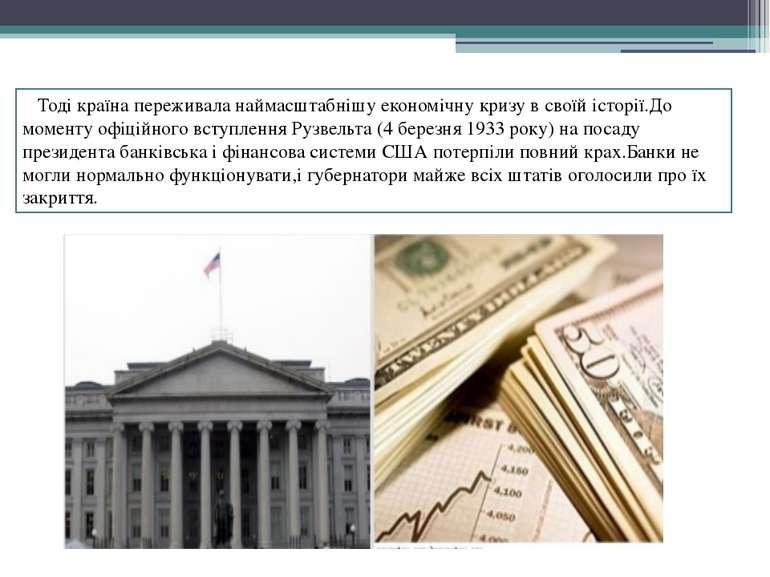Тоді країна переживала наймасштабнішу економічну кризу в своїй історії.До мом...