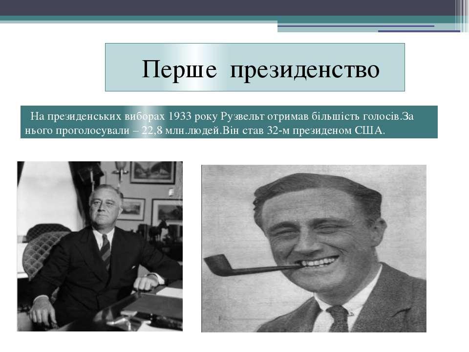 Перше президенство На президенських виборах 1933 року Рузвельт отримав більші...