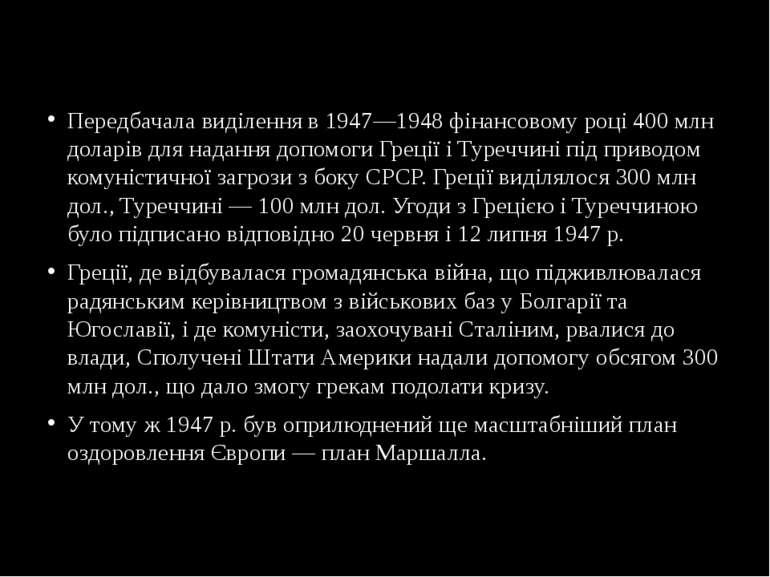 Передбачала виділення в 1947—1948 фінансовому році 400млн доларів для наданн...