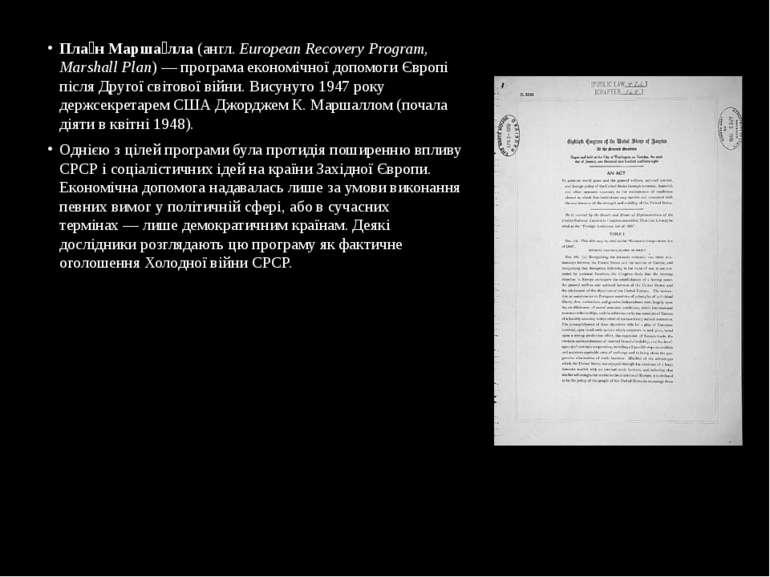 Пла н Марша лла (англ. European Recovery Program, Marshall Plan)— програма е...