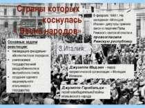 Країни яких торкнулася « Весна народів» 3.Італія Основні завдання революції: ...