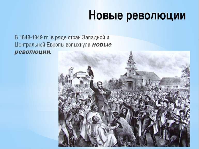 Нові революції 1848-1849 рр. у ряді країн Західної і Центральної Європи спала...