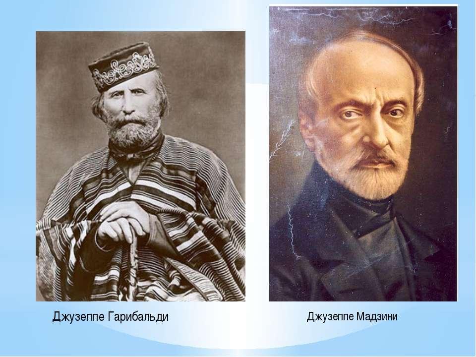 Джузеппе Гарібальді Джузеппе Мадзіні