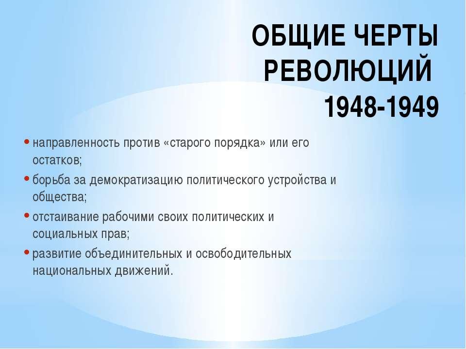 ЗАГАЛЬНІ РИСИ РЕВОЛЮЦІЙ 1948-1949 спрямованість проти «старого порядку» або й...