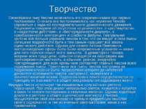 Творчість Своєрідність п'єс Чехова помічалося його сучасниками при перших пос...