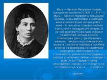 Мати - Євгенія Яківна Чехова (уроджена Морозова) (1835 - 1919 р. р.) Мати - Є...