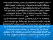 Чехов-гімназист видавав гумористичні журнали, придумував підписи до рисунків,...