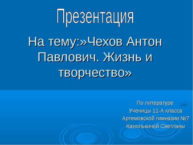 На тему:»Чехов Антон Павлович. Життя і творчість»
