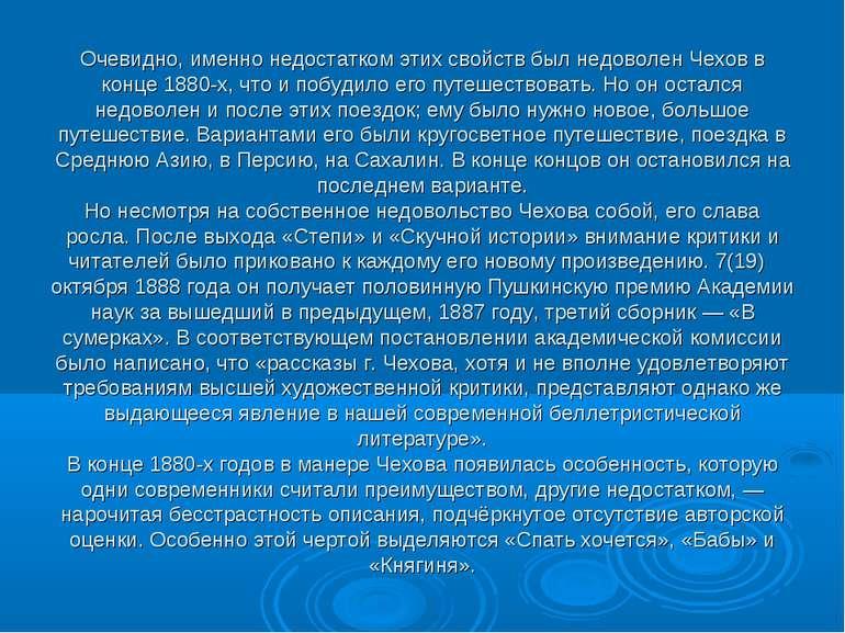 Очевидно, саме недоліком цих властивостей був незадоволений Чехів в кінці 188...