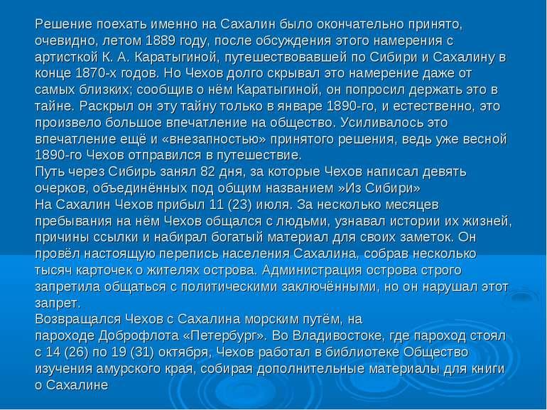 Рішення поїхати саме на Сахалін було остаточно прийнято, очевидно, влітку 188...