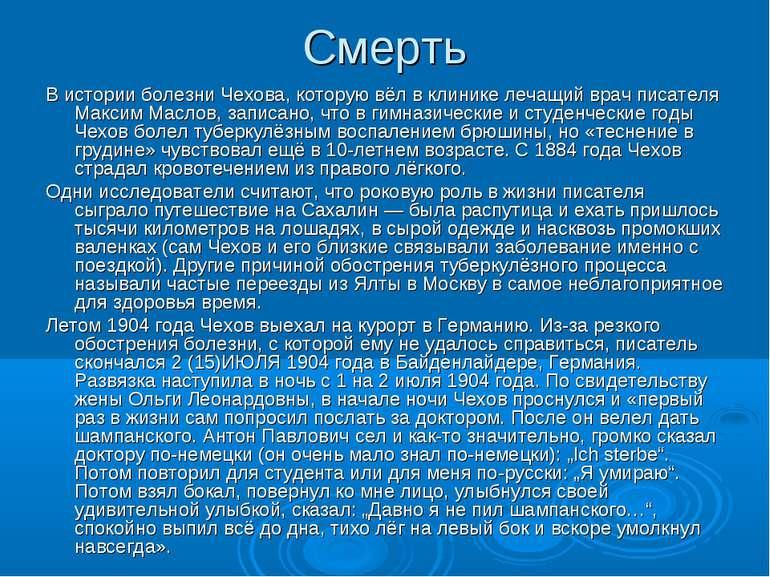 Смерть В історії хвороби Чехова, яку вів в клініці лікар письменника Максим М...