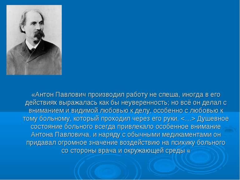 «Антон Павлович виробляв роботу не поспішаючи, іноді в його діях виражалася я...