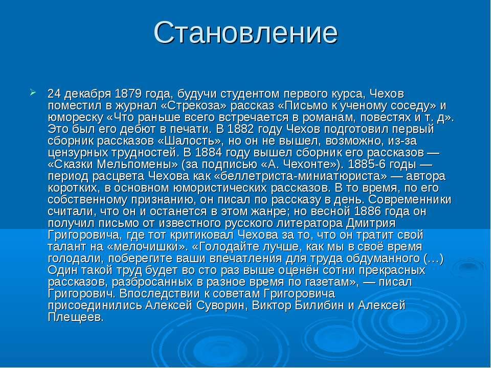 Становлення 24 грудня 1879 року, будучи студентом першого курсу, Чехів поміст...