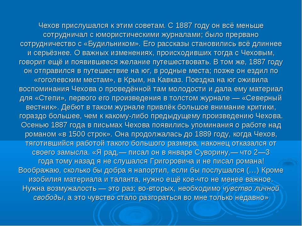 Чехов дослухався до цих порад. З 1887 році він все менше співпрацював з гумор...