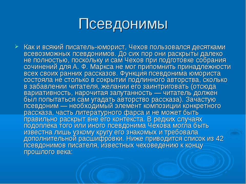 Псевдоніми Як і всякий письменник-гуморист, Чехів користувався десятками різн...